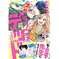 ラブコメ・オブ・ザ・デッド (リラクトコミックス Hugピクシブシリーズ)