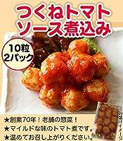 つくね トマトソース煮込み 200g(10ヶ)×2パック お弁当、朝食に最適なお惣菜、おかず!【訳あり】【湯せん】