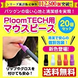 Ploom TECH マウスピース (20個入り) プルームテック 電子タバコ タバコ ploom tech (ブラック)