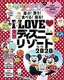 I LOVE 東京ディズニーリゾート 2020 (My Tokyo Disney Resort)