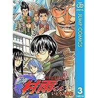 謎の村雨くん 3 (ジャンプコミックスDIGITAL)