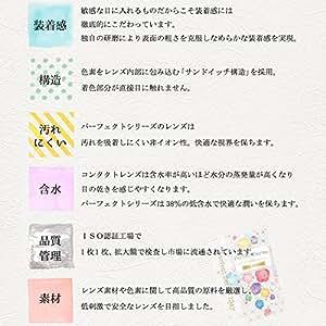 ドルチェ パーフェクトシリーズ ワンデー 1箱6枚入 【カラー】誠 ブルー 【PWR】±0.00(度なし)