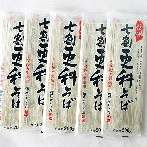 信州 七割更科そば そば粉七割使用 麺匠からきだ 200g×5袋