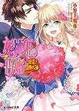 死神姫の再婚20 -愛深き復讐の女神- (ビーズログ文庫)