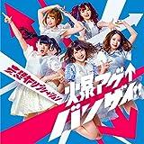 爆アゲ↑バンザイ!!(初回生産限定盤)(DVD付)