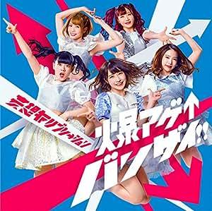 爆アゲ↑バンザイ! !  (初回生産限定盤) (DVD付) (特典なし)