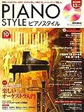 PIANO STYLE (ピアノスタイル) 2007年 10月号 [雑誌](CD付)