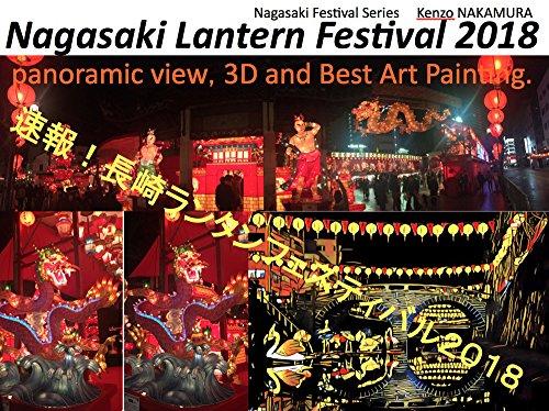 Nagasaki Lantern Festival 2018: panoramic view, 3D and Best Art Painting.  (Nagasaki Festival Series) (English Edition)