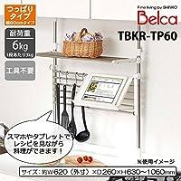 Belca(ベルカ) タブレットホルダー付 つっぱりキッチンラック 幅60cmタイプ TBKR-TP60