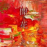 【Amazon.co.jp限定】開花【通常盤】(全下北沢ツアートーク編DVD付)