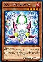 遊戯王 LVAL-JP002-R 《ZW- 阿修羅副腕》 Rare