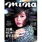 mina(ミーナ) 2016年 02 月号 [雑誌]
