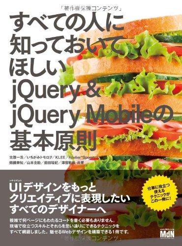 すべての人に知っておいてほしい jQuery & jQuery Mobileの基本原則の詳細を見る