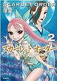 スカーレット オーダー 2 ダンス イン ザ ヴァンパイアバンド2 (MFコミックス フラッパーシリーズ)