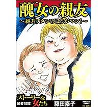 醜女の親友~絶対アタシのほうがマシ!~ (ストーリーな女たち)