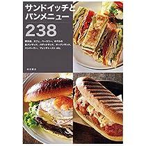 サンドイッチとパンメニュー238