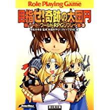 新ソード・ワールドRPGリプレイ集3 目指せ!奇跡の大団円 (富士見ドラゴンブック)