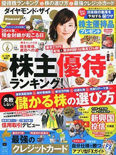 ダイヤモンドZAi(ザイ) 2015年 06 月号 [雑誌]の詳細を見る