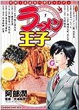 ラーメン王子 / 大崎 裕史 のシリーズ情報を見る