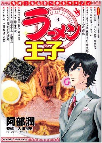 ラーメン王子 (1) (KADOKAWA CHARGE COMICS 19-1)の詳細を見る