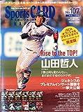 Sports CARD MAGAZINE (スポーツカード・マガジン) 2014年 11月号 [雑誌]