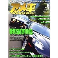 アメ車MAGAZINE (マガジン) 2007年 06月号 [雑誌]