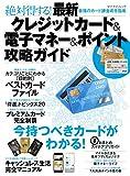 最新クレジットカード&電子マネー&ポイント攻略ガイド