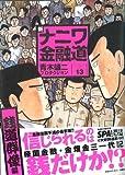 新ナニワ金融道 13(銭道群像編) (SPA COMICS)