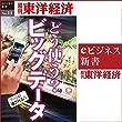どう使う?ビッグデータ (週刊東洋経済eビジネス新書 No.11)