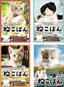 Amazon.co.jp: 連続テレビドラマ ねこばん 全3巻 + 映画 ねこばん ...
