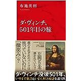 ダ・ヴィンチ、501年目の旅 (インターナショナル新書)