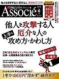 日経ビジネスアソシエ2016年6月号