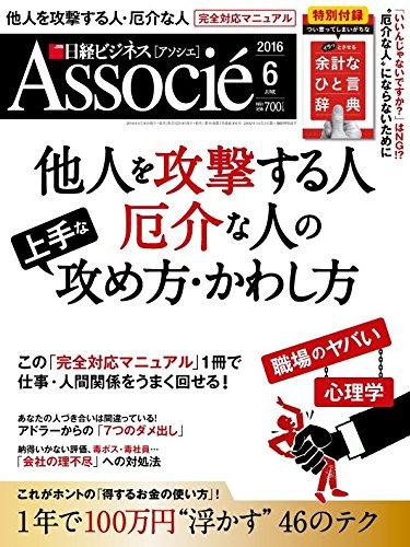 日経ビジネスアソシエ2016年6月号の詳細を見る