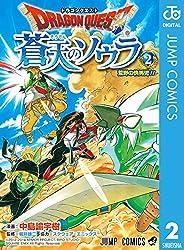 ドラゴンクエスト 蒼天のソウラ 2 (ジャンプコミックスDIGITAL)