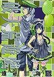 破天荒遊戯 16 (IDコミックス ZERO-SUMコミックス)