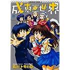 成恵の世界 (13) (カドカワコミックス・エース)