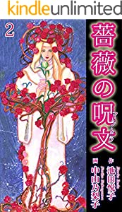 薔薇の呪文 2巻 表紙画像