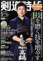 剣道時代 2015年 05月号 [雑誌]