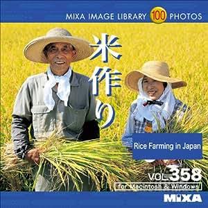 MIXA IMAGE LIBRARY Vol.358 米作り