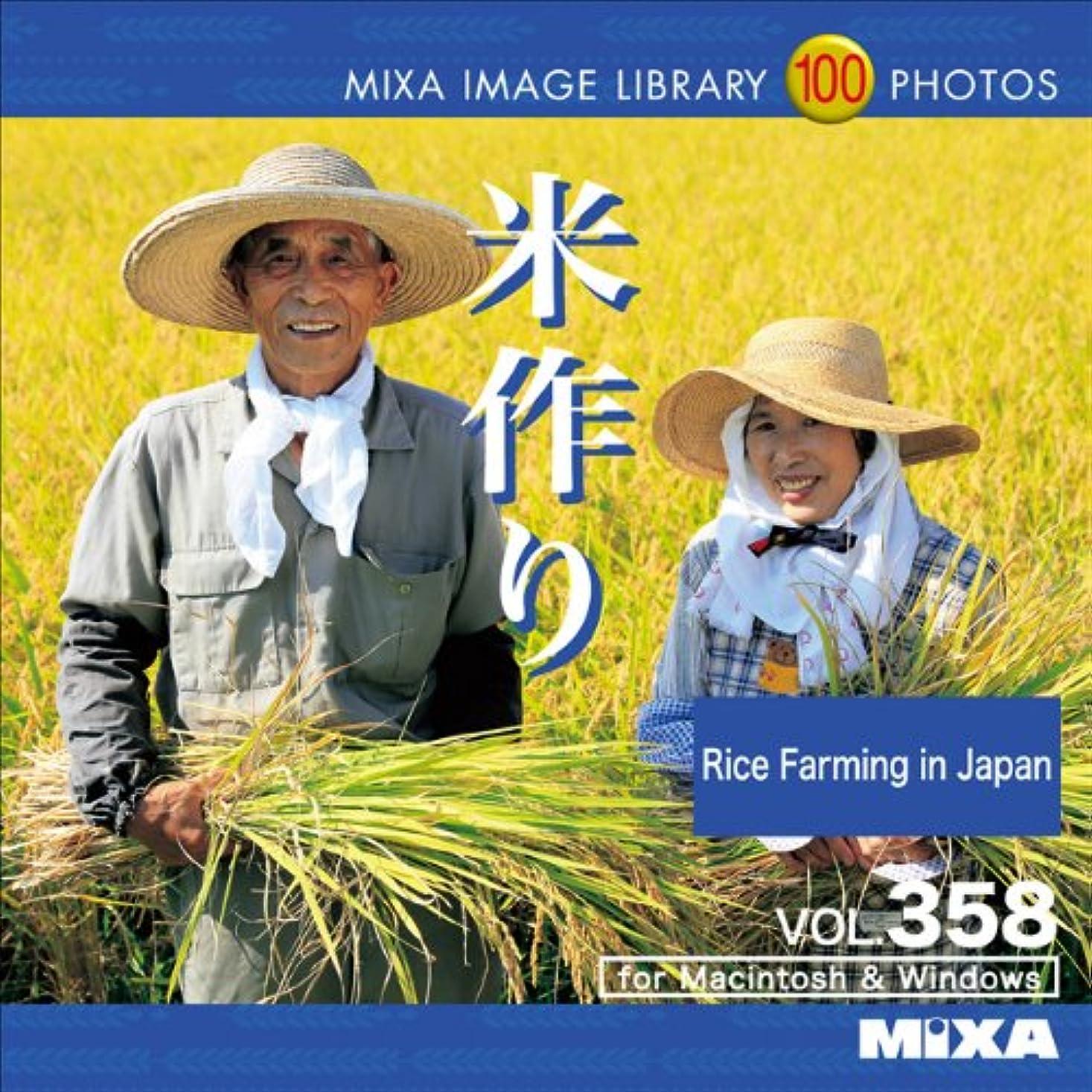 消化器カナダ最初はMIXA IMAGE LIBRARY Vol.358 米作り