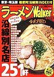 ウォーカームック ラーメンWalker東京&埼玉 2009 61802-30 (ウォーカームック 129) (ウォーカームック 129)