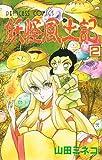 妖怪風土記 2 (プリンセスコミックス)