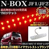 【M】 NBOX JF1/2系 LED 20発 T20 ハイマウントストップランプ バックランプ FJ0874