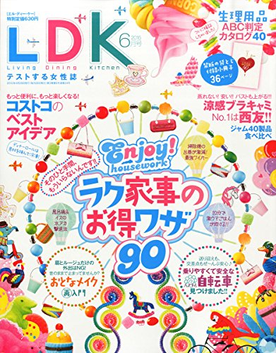 LDK (エル・ディー・ケー) 2015年 06月号 [雑誌]の詳細を見る