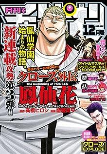 [雑誌] 月刊少年チャンピオン 2017年12月号 [Gekkan Shonen Champion 2017-12]