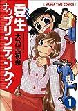 夏生ナウプリンティング!  / 大乃元 初奈 のシリーズ情報を見る