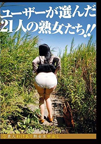 元祖素人初撮り生中出し特別編ユーザーが選んだ21人の熟女たち!! [DVD]