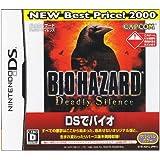 バイオハザード デッドリーサイレンス(NEW Best Price! 2000)