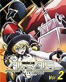 健全ロボ ダイミダラー Vol.2 [Blu-ray] 画像
