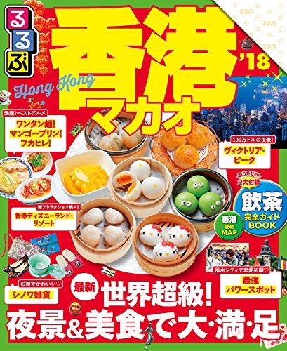 るるぶ香港 マカオ'18 (るるぶ情報版(海外))